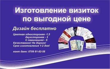изготовление визитки 0700443424 цветная одностороняя - 1,5 двухсторонн в Бишкек