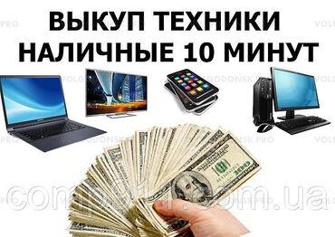 ssd 64 в Кыргызстан: Скупка! Высокая оценка!- срочный выкуп компьютеров, комплектующих