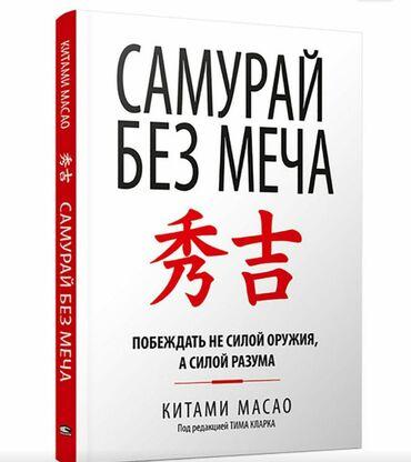 секом-книги в Кыргызстан: Секреты лидерства, которые использовал легендарный японский полководец
