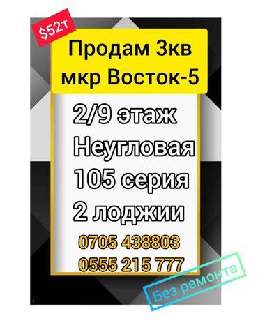 квартира восток 5 in Кыргызстан   ПОСУТОЧНАЯ АРЕНДА КВАРТИР: 105 серия, 3 комнаты, 61 кв. м Лифт, Парковка, Не сдавалась квартирантам