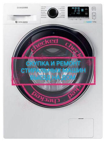 ремонт стиральных машин каракол in Кыргызстан | СТИРАЛЬНЫЕ МАШИНЫ: Ремонт | Стиральные машины | С гарантией