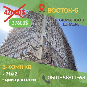 рио токмок квартиры in Кыргызстан | KIA: Элитка, 2 комнаты, 70 кв. м Бронированные двери, Видеонаблюдение, Лифт