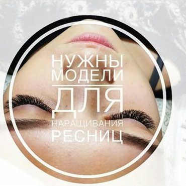 Срочно требуется модель на наращивание ресниц 200с в Бишкек