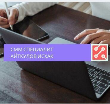 сауна парус кара балта номер телефона in Кыргызстан | ОТДЕЛОЧНЫЕ РАБОТЫ: SMM-специалисты