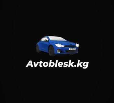 профессиональная полировка авто в Кыргызстан: Автомойка | Полировка, Детейлинг, предпродажная подготовка