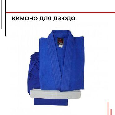 36 объявлений: Дзюдо требует предварительной подготовки, покупки необходимой одежды
