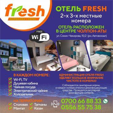 """Номера  Номера на Иссык Куле Отель на Иссык Куле Отель """"Fresh"""" Отель"""