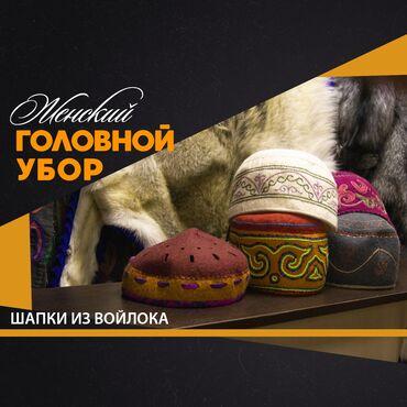 трикотажные платья для полных женщин в Кыргызстан: Войлочные шапки!!! Яркие и удобные головные уборы в национальном