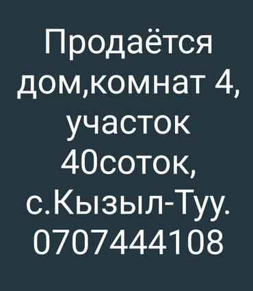 Продаётся дом в с. Кызыл-Туу, 4 комнаты, в Бишкек
