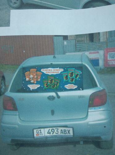 Машинасы бар Таксистер керек реклама чаптаганга. ГАИден разрешения