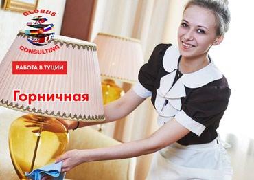 Работа за границу в Турцию горничная в Бишкек
