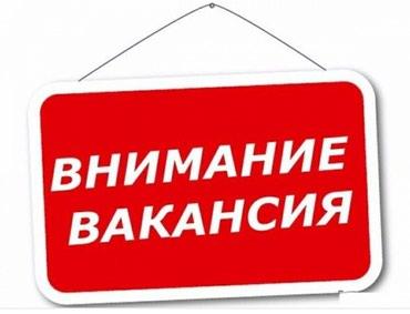 В связи с расширением нам требуется в Бишкек