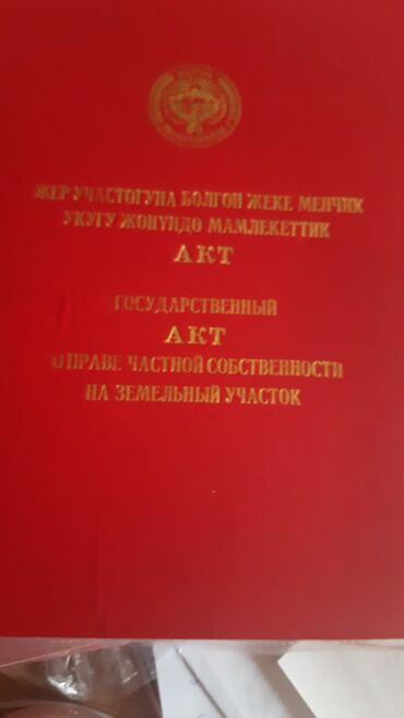 купи продай бишкек в Кыргызстан: 8 соток, Для строительства, Собственник, Красная книга, Договор купли-продажи