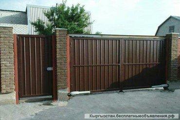 фермы металические в Кыргызстан: Все виды сварочных работ!!!Делаем вороты,решетки,ограды#сварочные