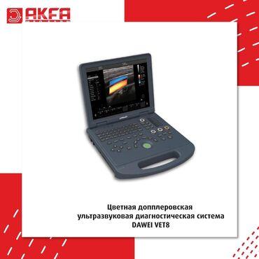 Медицинское оборудование - Кыргызстан: В продаже Цветная допплеровская ультразвуковая диагностическая