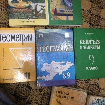 Учебники с 7-11 класс  от 100-200