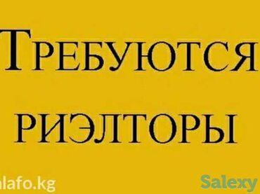 minoxidil в душанбе в Кыргызстан: Агентство Недвижимости приглашает в свою команду риэлторов, агентов п