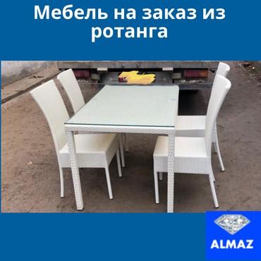 Мебель из ротанга на заказ в мебельной в Бишкек