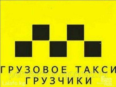 Бишкек şəhərində Продаю готовый Бизнес. действующий ОсОО. доход от 30000 сом и выше. ТЕ