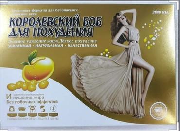 Средства для похудения в Беловодское: ✳сенсация новый усиленный волшебный боб для похудения легкое решение