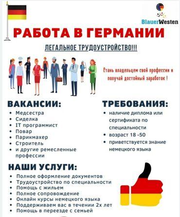 Работа за границей - Бишкек: Мы поможем вам построить успешное будущее! Наша компания гарантирует л
