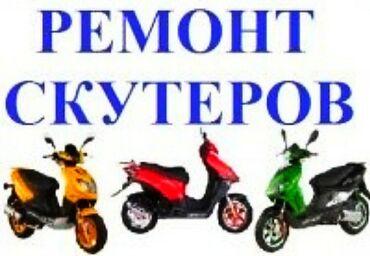 Мотоциклы и мопеды - Шопоков: Ремонт скутеров в Сокулуке Тел