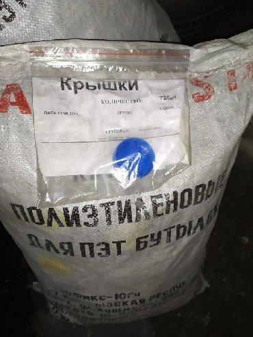 Крышки в Кыргызстан: 1 мешок крышки и ручки по 720 штук Цена за штуку 1 сом Новый