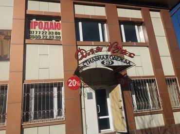 Продаю двухэтажный магазин в г. Ош. Все в Ош