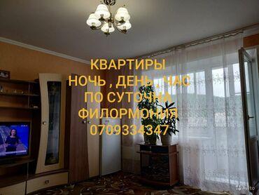 квартира ош часовой in Кыргызстан | САНТЕХНИКИ: 1 комната, Постельное белье, Бронь, Бытовая техника, Без животных