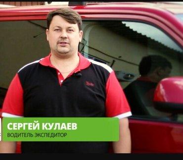 ТРЕБУЕТСЯ СРОЧНО ВОДИТЕЛЬ С ОПЫТОМ В ТОРГОВЛЕ+ ЗАВ.СКЛАД. в Бишкек