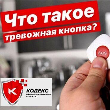 Охранные услуги - Кыргызстан: Охранные услуги; Юридическая защита; -Пультовая охрана объектов, -Физи