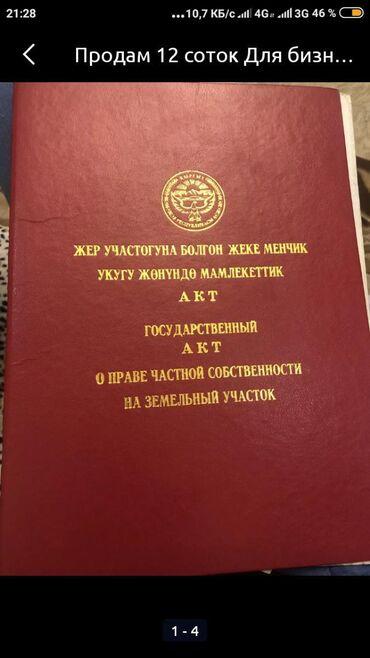 Земельные участки - Бишкек: Продам 7 соток Строительство от собственника