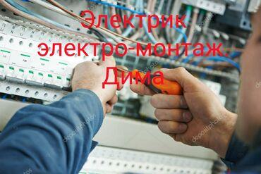 Электрик   Установка счетчиков, Монтаж выключателей, Монтаж проводки   Больше 6 лет опыта