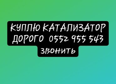 ���������� ������������������ �������� �� �������������� в Кыргызстан: Куплю катализатор дорого