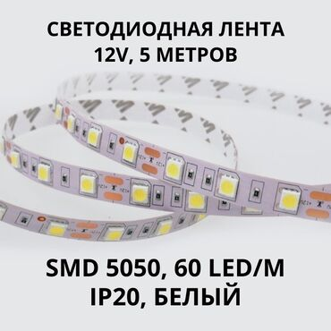 транспортерная лента бишкек in Кыргызстан | ДРУГИЕ ТОВАРЫ ДЛЯ ДОМА: Светодиодная лента 12V SMD 5050 60LED/m обладает высокой светоотдачей