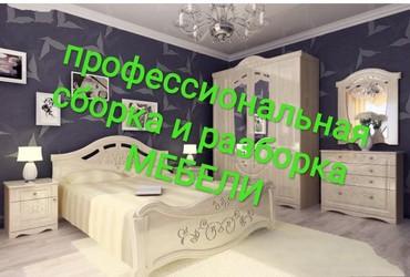 Сборка мебели# разборка мебели# перевозка# ремонт# в Бишкек