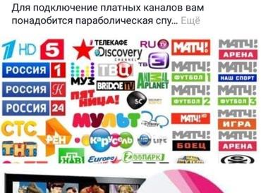 Установка и настройка спутниковых антенн и подключение платных каналов в Душанбе - фото 3