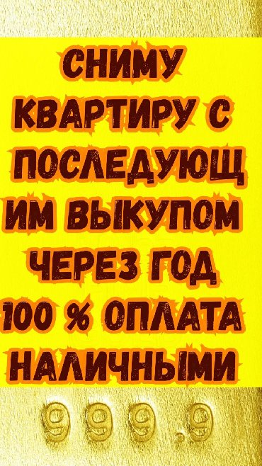сниму в аренду бус в Кыргызстан: СНИМУ КВАРТИРУ С ПОСЛЕДУЮЩИМ ВЫКУПОМ ЧЕРЕЗ ГОД 100 % ОПЛАТА НАЛИЧНЫМИ