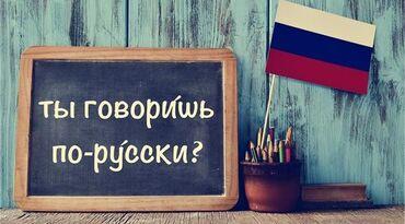 Rus dilini 20+ il tecrubesi olan muellime ile oyrenmak isteyanler ucun