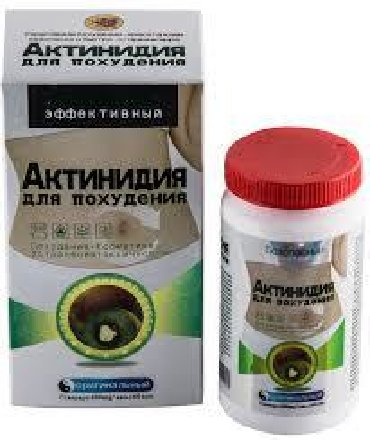 капсулы-для-похудения-фермент-для-удаления-жира-отзывы в Кыргызстан: Многие современные врачи считают, чтоАктинидия дляпохуденияна