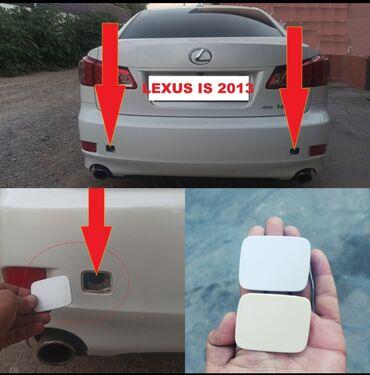 Задняя буксировочная заглушка от Lexus IS 2013 г