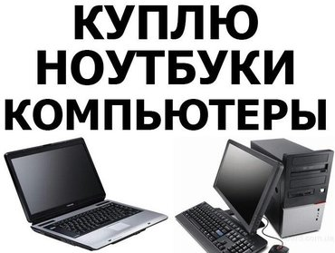 Куплю ноутбуки и компьютеры срочно! все вопросы на WhatsApp в Бишкек