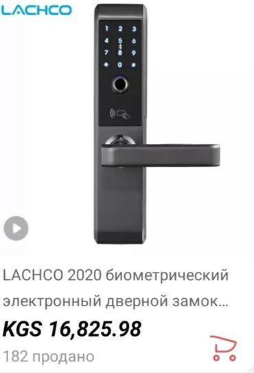 Электронный биометрический замок с ручкой, открывается по отпечатку