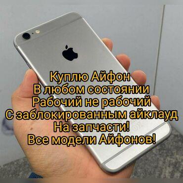 12832 объявлений: IPhone 7   128 ГБ   Черный Б/У   Гарантия, Битый, Трещины, царапины