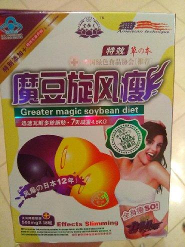 волшебный боб для похудения оригинал цвет