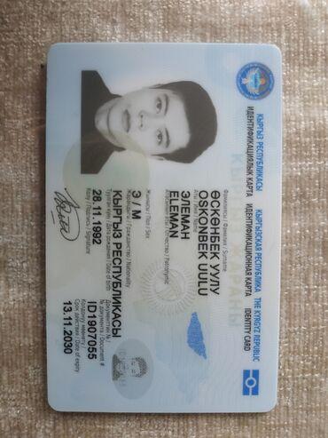 Находки, отдам даром - Пригородное: Утерян паспорт и водительские права, на имя Осконбек Уулу Элеман. Доку