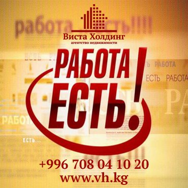 Ищем сотрудников в Бишкек