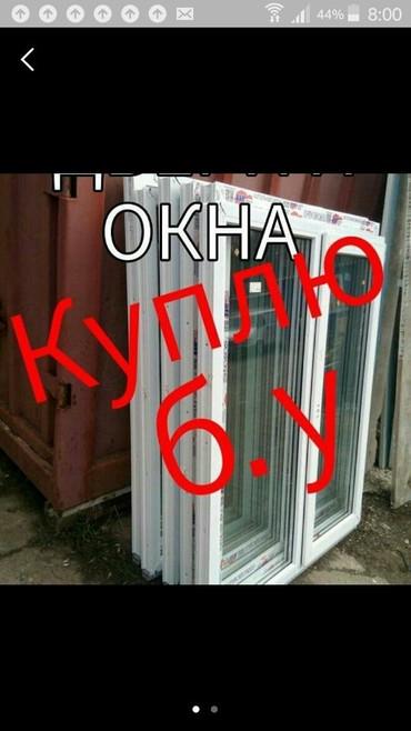 купить пескоблок бишкек в Кыргызстан: Куплю пластиковые окна и двери,а также бронированные(китайские