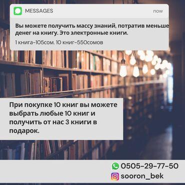 Лучшее вложение - это знание. Все книги 105 сомов. 10 книг 550 сом Все