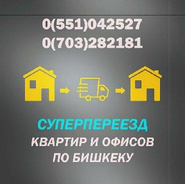 Грузовые перевозки - Кыргызстан: Грузоперевозки по городу, переезд квартир, офисов, домов, складов